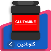 گلوتامین