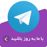 تلگرام سرمه دان
