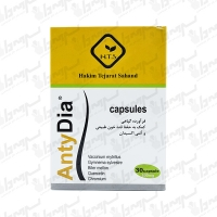 کپسول آنتی دیا حکیم تجارت سهند | 30 عدد