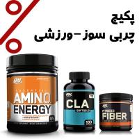 پکیج چربی سوز اپتیموم | آمینو انرژی | سی ال ای | فایبر